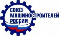 Четвертый Всероссийский конкурс публикаций в СМИ по машиностроительной тематике