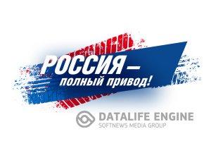 С 27 апреля ГТРК «Башкортостан» проводит акцию «Россия - полный привод!»