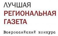 Международная конференция «Местная газета в центре событий»
