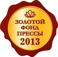 Начинается прием заявок на получение Знака отличия «Золотой фонд прессы-2013»