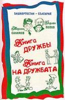 Башкирский писатель Марсель Салимов провел веселую встречу в болгарском Габрово