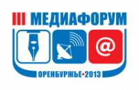 Медиафорум «Оренбуржье-2013» настроил на позитивный лад
