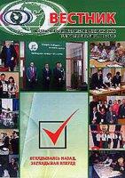 Акцент – на выборы республиканских парламентариев