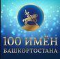 Завершилось интернет-голосование в рамках телемарафона «100 имен Башкортостана»